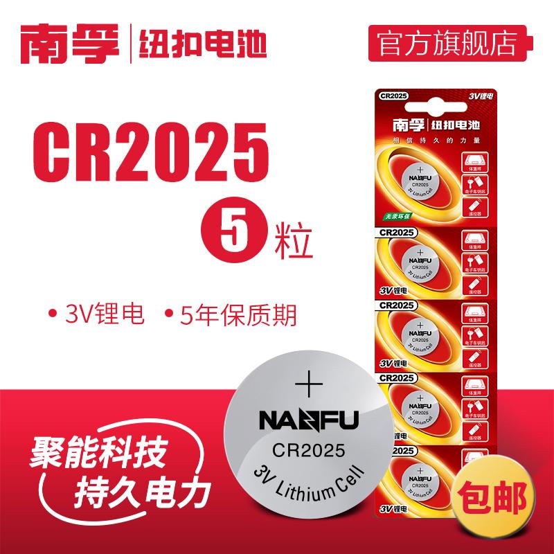南孚纽扣电池CR2025 3V锂电池主板手表奔驰大众汽车钥匙小电子5粒