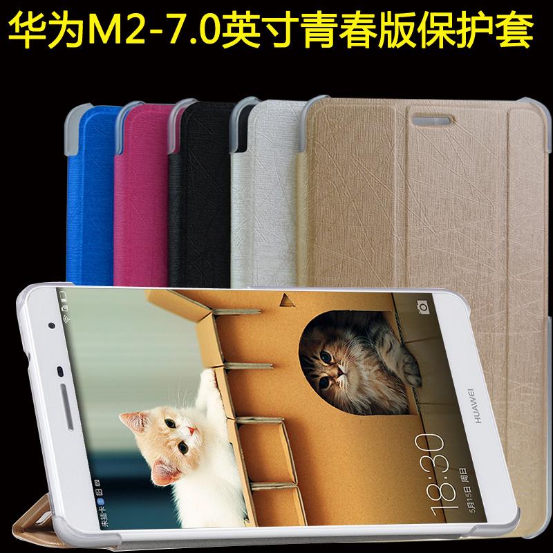 華為m2-7.0英寸華為m2青春版PLE-703L皮套平板電腦保護套/殼