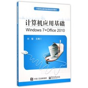 計算機應用基礎(Windows7+Office2010中