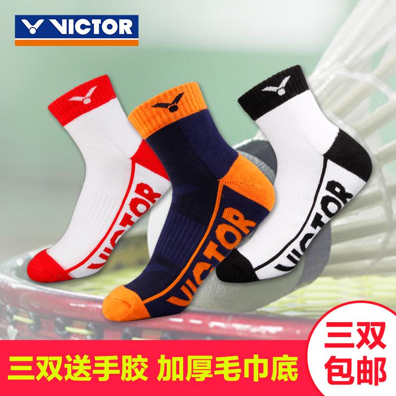 3雙包郵 2015 勝利威克多羽毛球襪加厚正品 襪男女襪子對襪