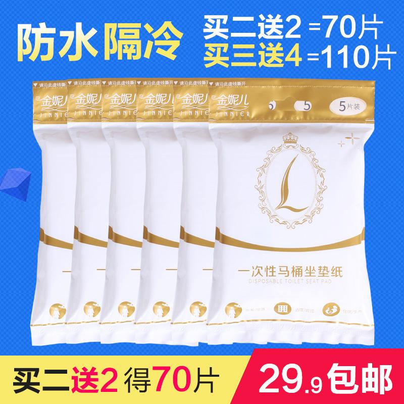 Одноразовые сиденье для унитаза путешествие свойство женщина туалет мелкий крышка туалет крышка беременная женщина сгущаться подушка бумага палка 30 лист