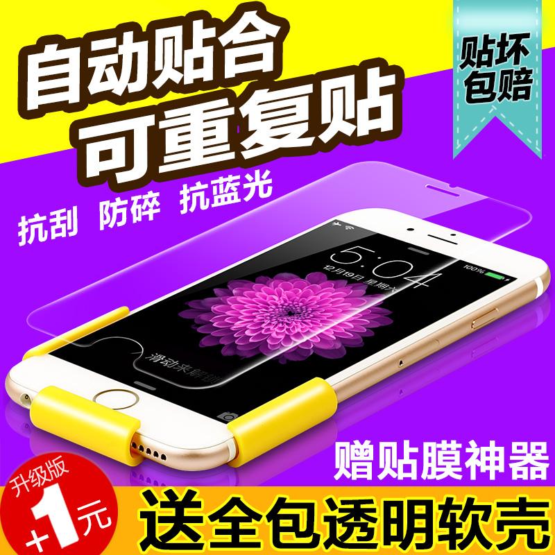 Джин Fei Xun яблоко 6 6s iphone6 закаленное стекло закаленное фильм фильм фильм фильм 3D сенсорный