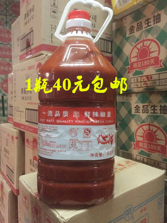潮汕风味调料  辣椒酱 一流品质 鲜辣椒皇  新城牌调味辣椒