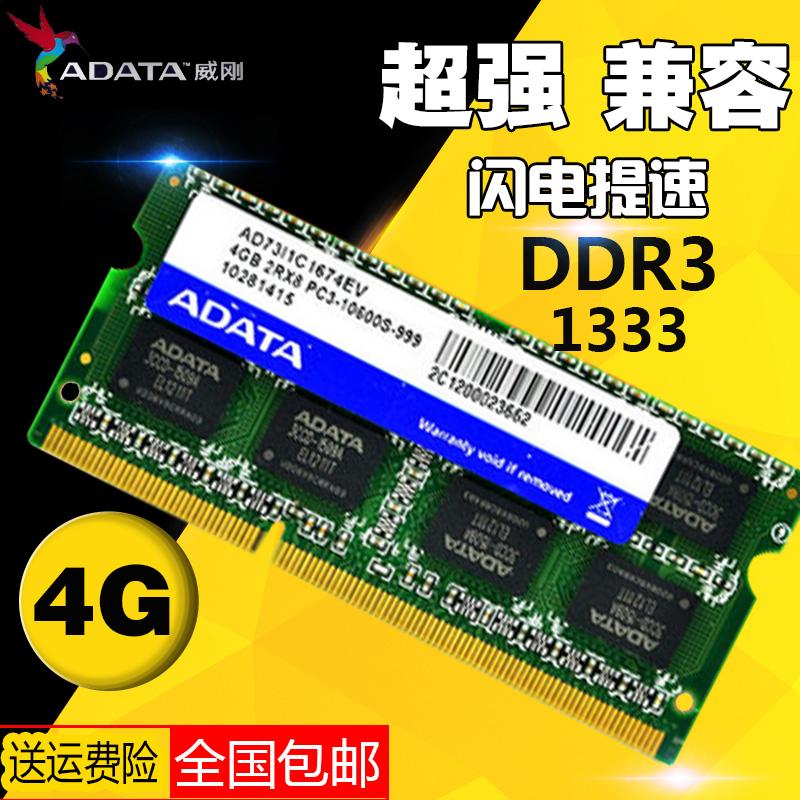 威刚DDR3 1333 4G笔记本内存条4GB 1333MHZ 兼容2G 1066 1067