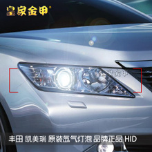 Royal shining golden is suitable for the camry xenon bulbs Camry xenon lamp low beam Camry xenon low