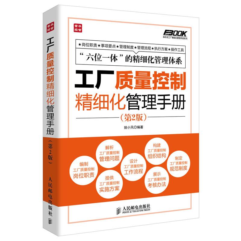 工厂质量控制精细化管理手册第2版 弗布克工厂精细化管理手册系列书 工厂管理类书籍 企业质量管理书 产品策划质量控制书 管理类书