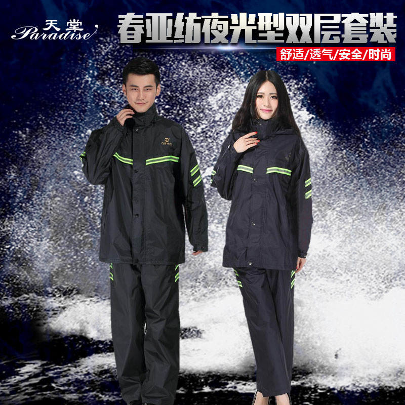 正品天堂雨衣雨裤套装高档透气网加厚双层分体成人户外摩托车雨衣