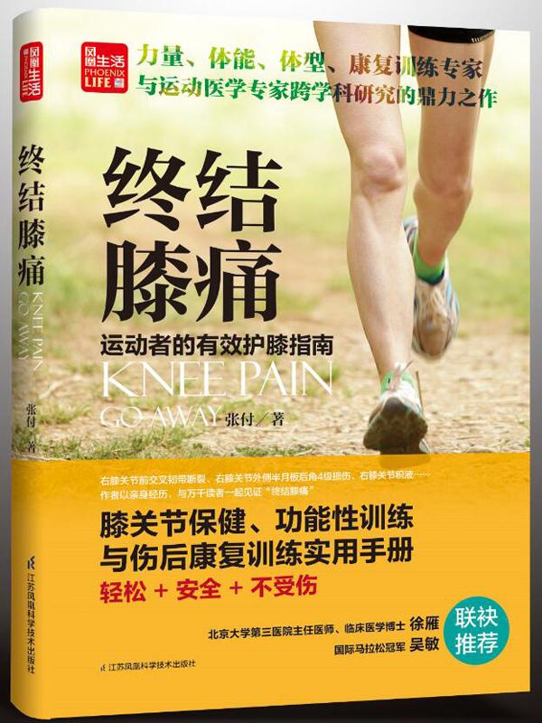 终结膝痛(膝关节伤病预防的护膝指南)生活健康图书 身体养护图书 膝关节保健、功能性训练与伤后康复