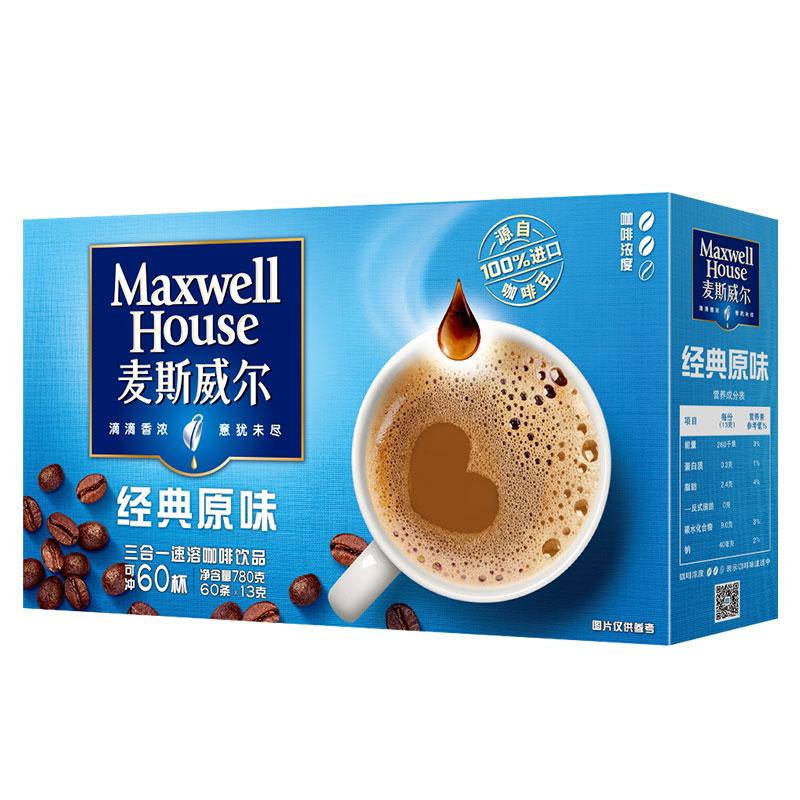 ~天貓超市~麥斯威爾 原味三合一速溶咖啡 60條^~13g 780g 盒