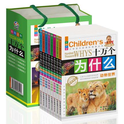十万个为什么全套正版8册小学版7-12岁注音百问百答恐龙书少儿百科全书幼儿科普读物儿童科学书籍6-12岁小牛顿科学馆动物世界图书