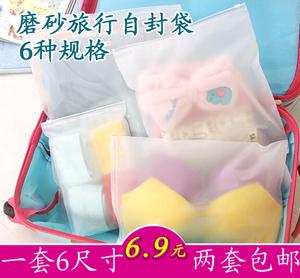 旅行衣物分装收纳袋衣服收纳袋整理袋透明磨砂密封袋子塑料自封袋