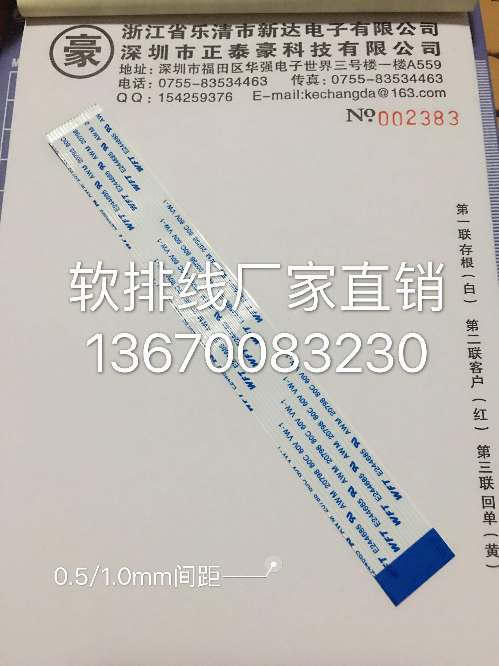 0.5/1.0/1.25mm расстояние FFC/FPC мягкий кабель , мягкий ряд сидений положительный положительный / положительный и отрицательный поверхность 4-80P