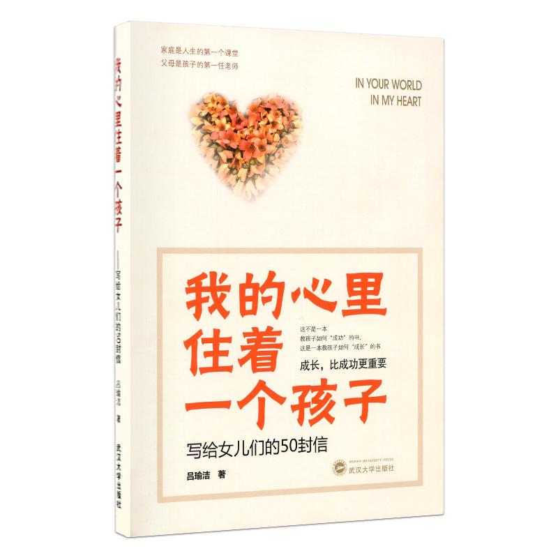 正版 我的心里住着一个孩子:写给女儿们的50封信 吕瑜洁 书店 中国古诗词书籍 书