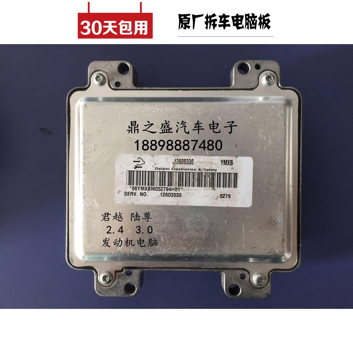 别克君越发动机电脑板 陆尊2.4 3.0原厂君威 E39 12607096 3530