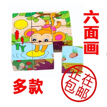 Six sides draw three-dimensional puzzle nine building blocks toys children's educational toys wooden jigsaw puzzle puzzle package mail