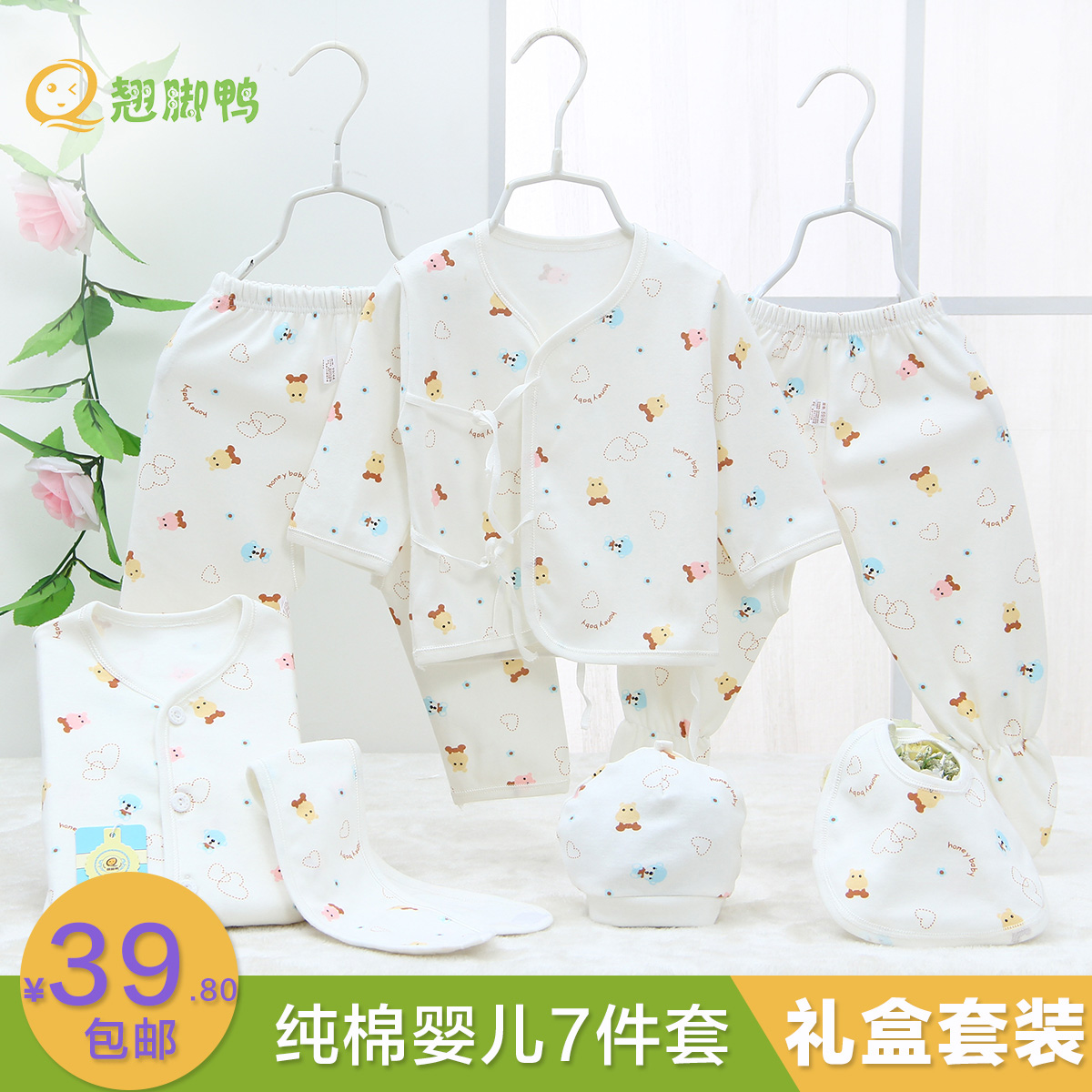 新生儿衣服礼盒纯棉7件套装春秋初生儿男女宝宝婴儿满月用品礼物
