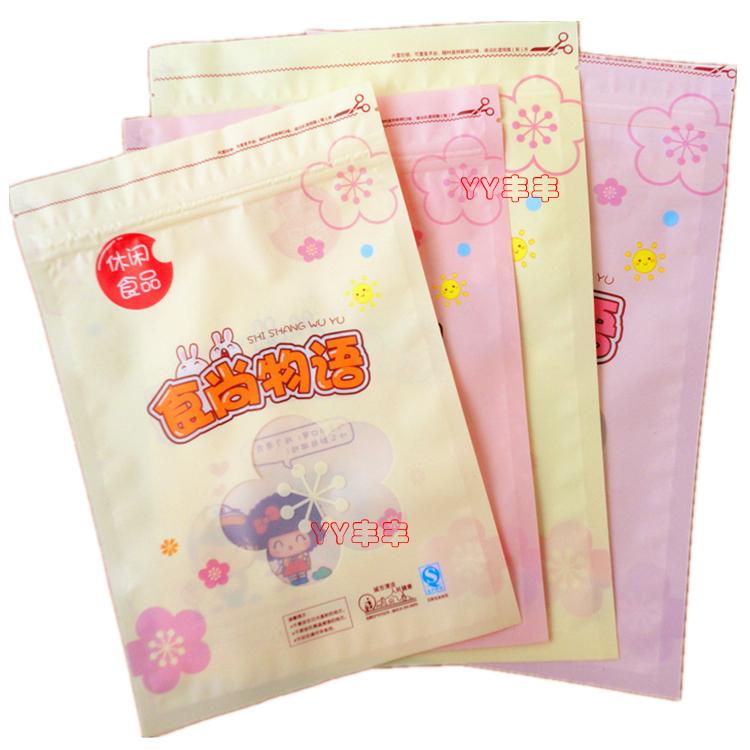 新款食尚物语休闲食品自封口通用包装袋子坚果零食特产塑料袋批发