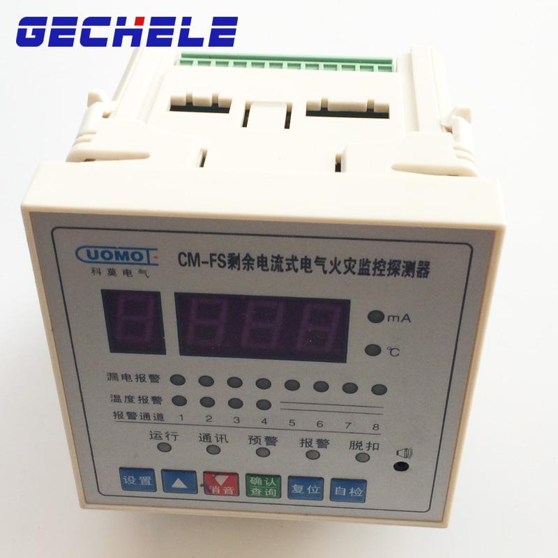 剩余电流式电气火灾监控探测器 消防漏电报警火灾监控器 面板式