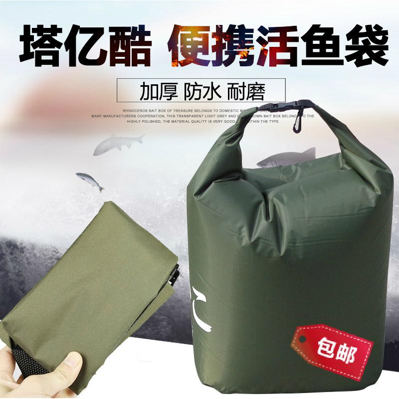 加厚装鱼袋渔获袋鱼护袋活鱼袋涂胶防水密封折叠袋钓鱼户外装鱼包26.00元包邮