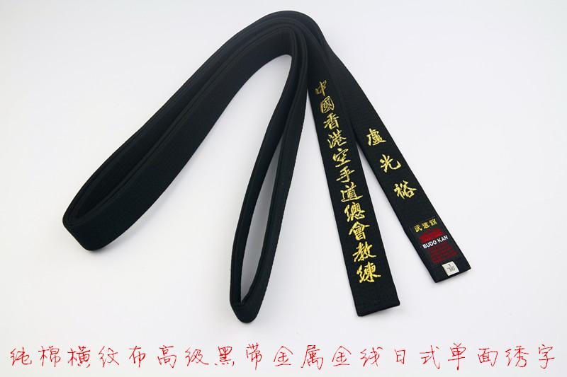 Военный дорога дом Budo Kan< хлопок полосы ткань продвинутый черный пояс > золотая линия японский один вышитые слова