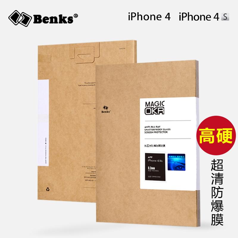 Benks iphone4s鋼化膜抗藍光iphone4鋼化膜高清蘋果4手機前後貼膜