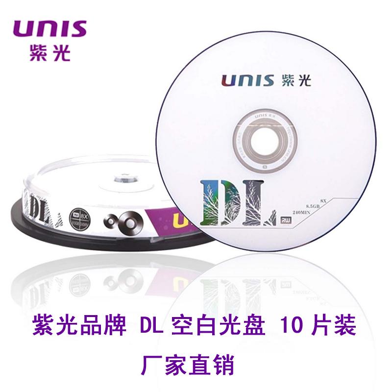 紫光DL双层DVD刻录盘DVD+R 8.5G 8X大容量D9空白光盘光碟10片