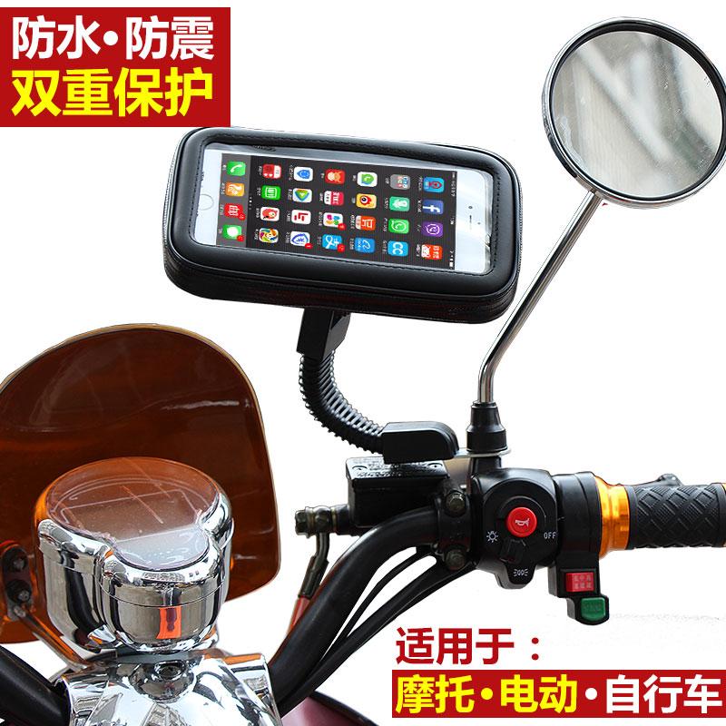 自行車手機支架支架防水包山地車電動車摩托車導航架騎行配件通用