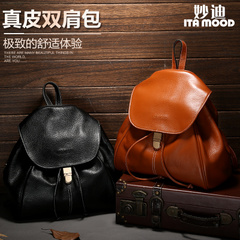 Miao di 2015 new female header layer of leather leather backpack Korean bags leisure bags vintage shoulder bag