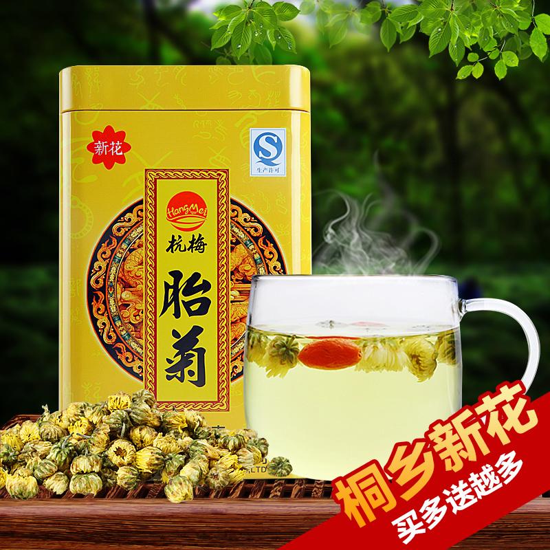 «Купить 2 получить 1 бесплатно» повесить Мэй цветок премиум шин ju Ван Тонксиян хризантемы чай хризантемы почки пакет mail