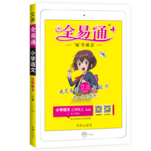Primary school quanyitong - Chinese grade three (human education version) (four colors)