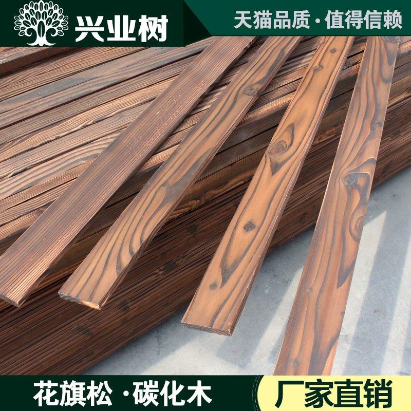 防腐木户外碳化木室内地板吊顶板炭化木桑拿板护墙板防水实木板材