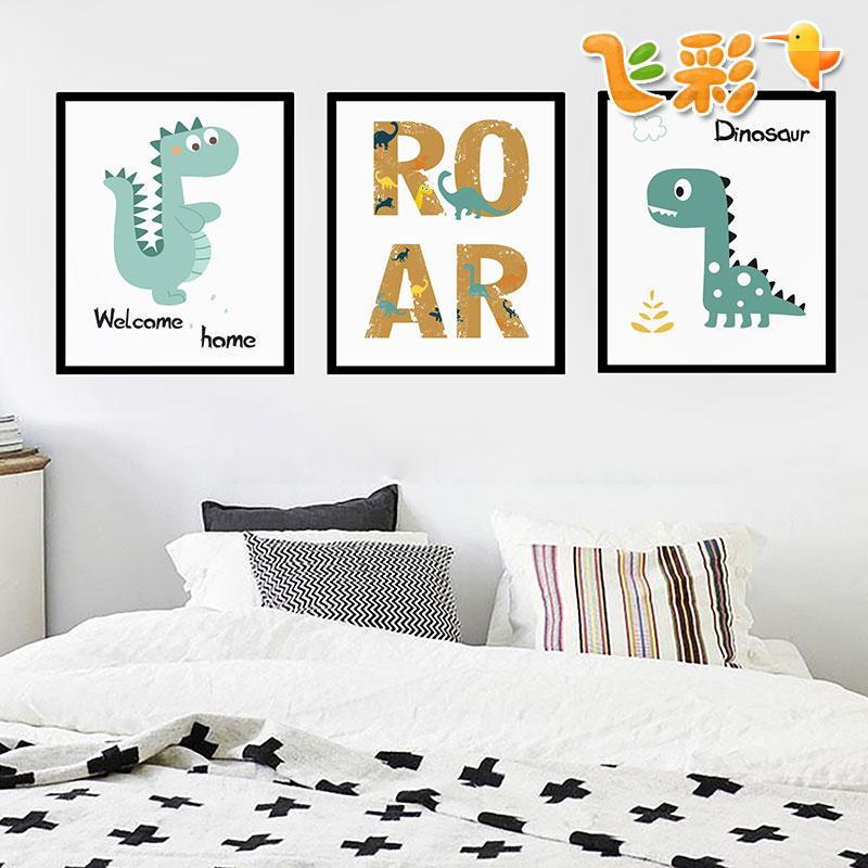 飞彩可移除墙贴纸ins儿童房简约框画卧室墙壁装饰贴画 小恐龙