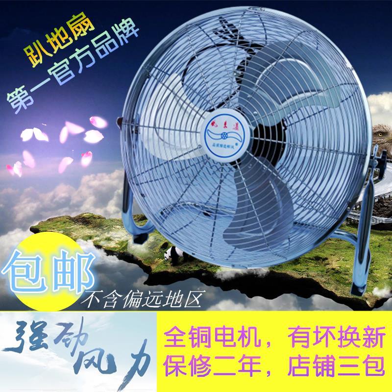 电风扇落地金属风扇大功率趴地扇家用台扇工业风扇强力节能风来道