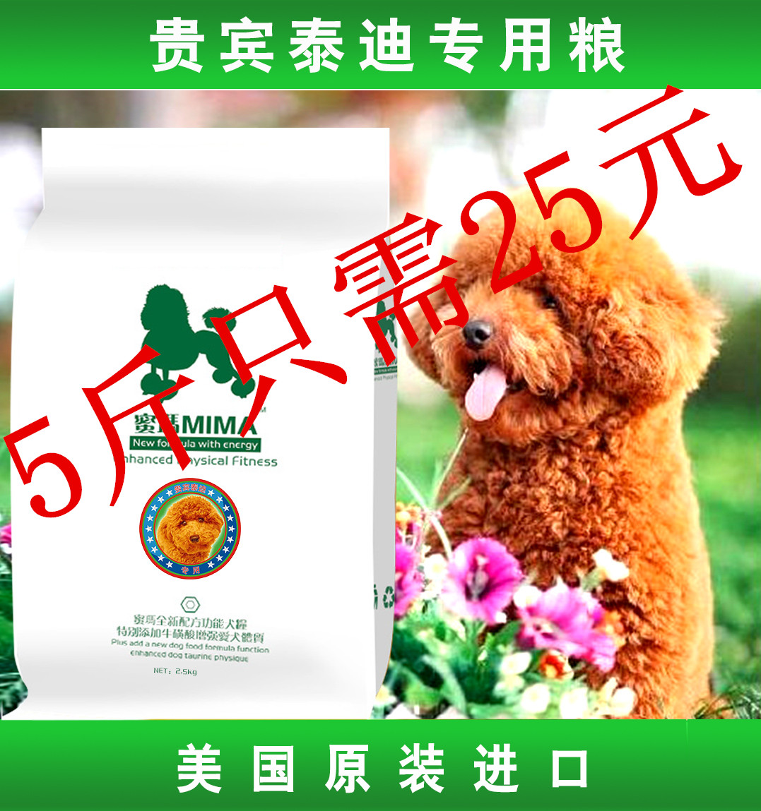 Dog food Teddy VIP special dog food 2.5kg adult puppy whole dog pet food natural dog staple food