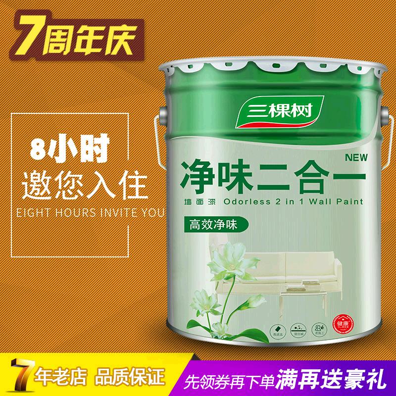 三棵树内墙乳胶漆净味二合一墙漆室内墙面漆白色刷墙油漆涂料25kg