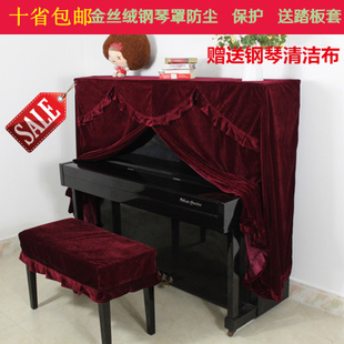 2015 high-grade gold velvet piano cover dust cover teacher recommended explosion models beautiful and practical gift 11 provinces