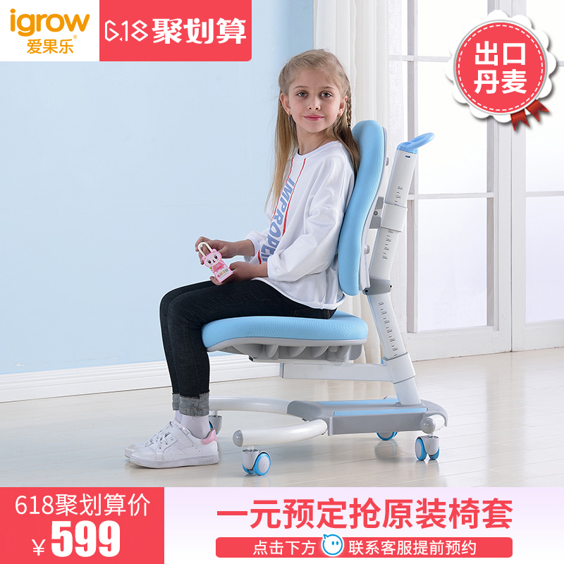 愛果樂兒童學習椅 學生靠背椅子矯姿椅可升降電腦轉椅 書桌寫字椅