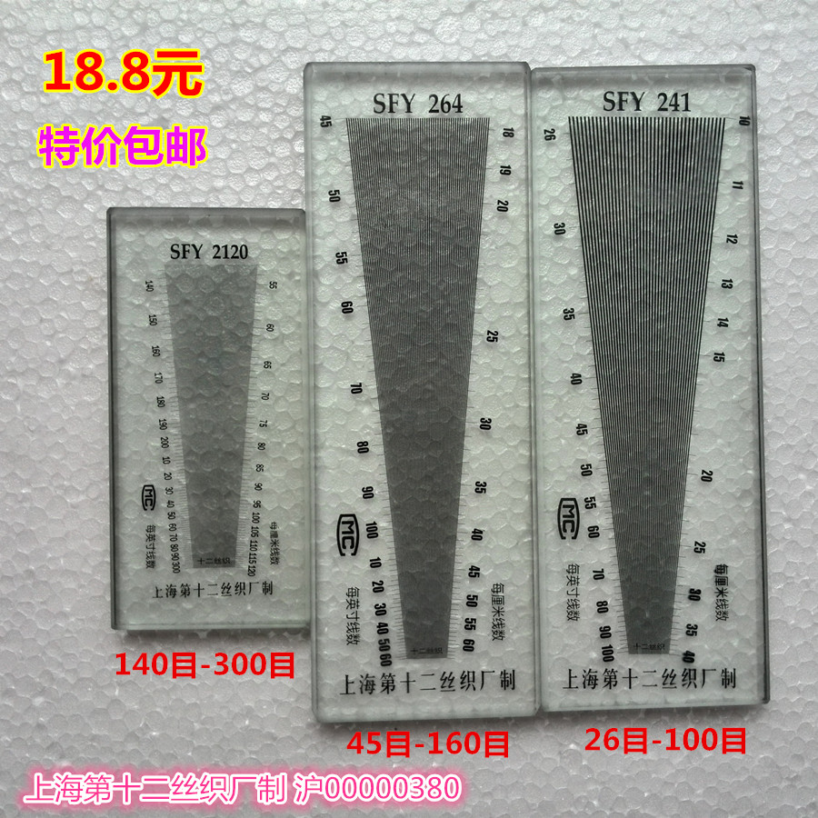 Широта близко зеркало / высокая плотность глаз количество зеркало / сито чистый плотность зеркало /264/ ткать вещь после широта плотность зеркало / хлопок материал плотность правитель
