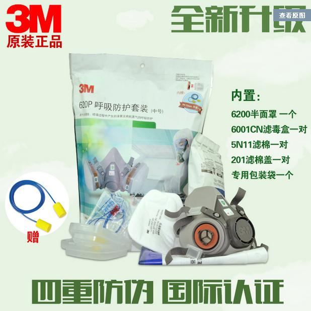 Бесплатная доставка 3M620P антивирус дыхание защищать установите окраска распылением из работа сельское хозяйство медицина маски пыленепроницаемый маска для лица антивирус подлинный