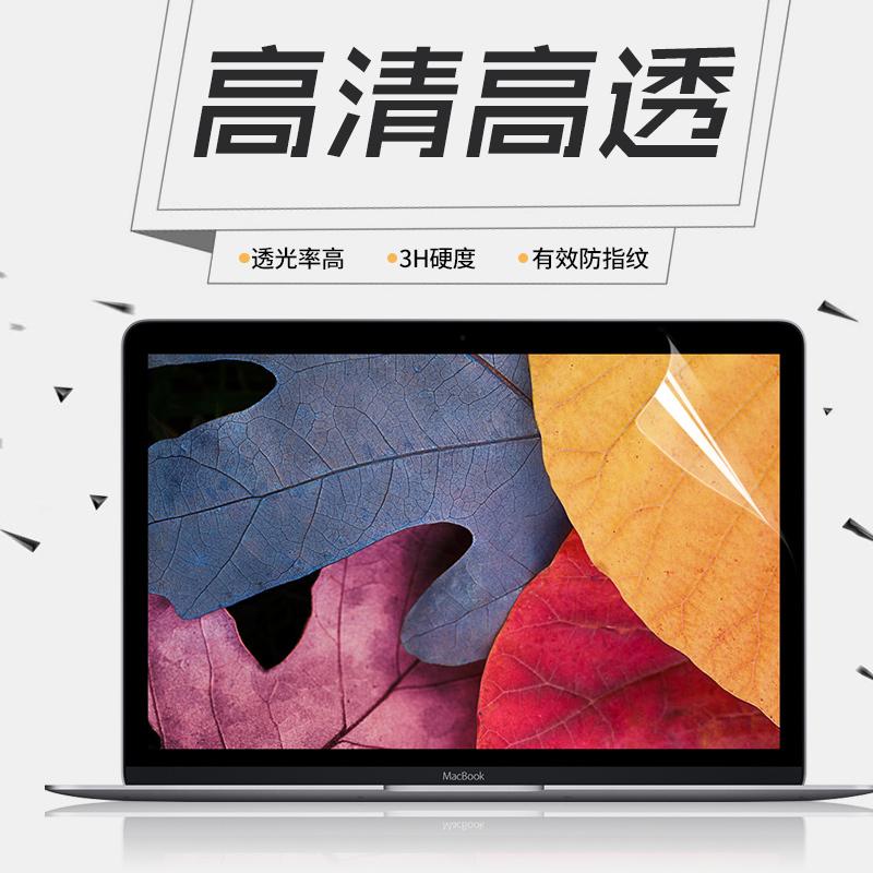 苹果笔记本macbook air13.3屏幕膜mac12电脑pro13保护贴膜11 15寸