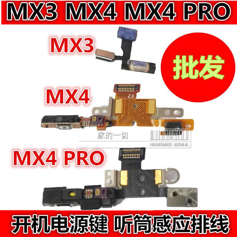 魅族 MX2 MX4 PRO 开机排线开关机电源键距离感应器听筒按键排线图片
