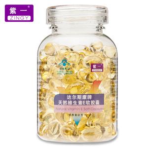 紫一 达尔斯康牌天然维生素E软胶囊 0.45g/粒*120粒