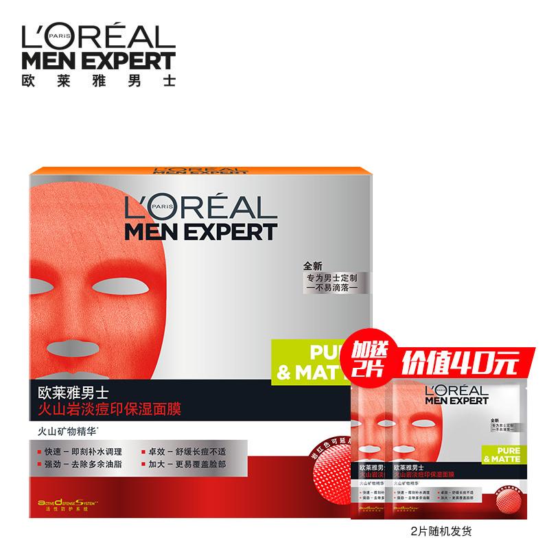 L'OREAL л'ореаль мужской вулкан рок свет оспа печать увлажняющий маска 5 лист контроля уровня масла пополнение успокаивающий кожа