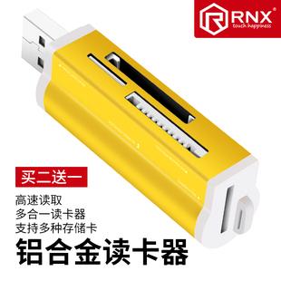多功能SD RNX多合一高速读卡器 PSP手机相机内存卡 迷你U盘