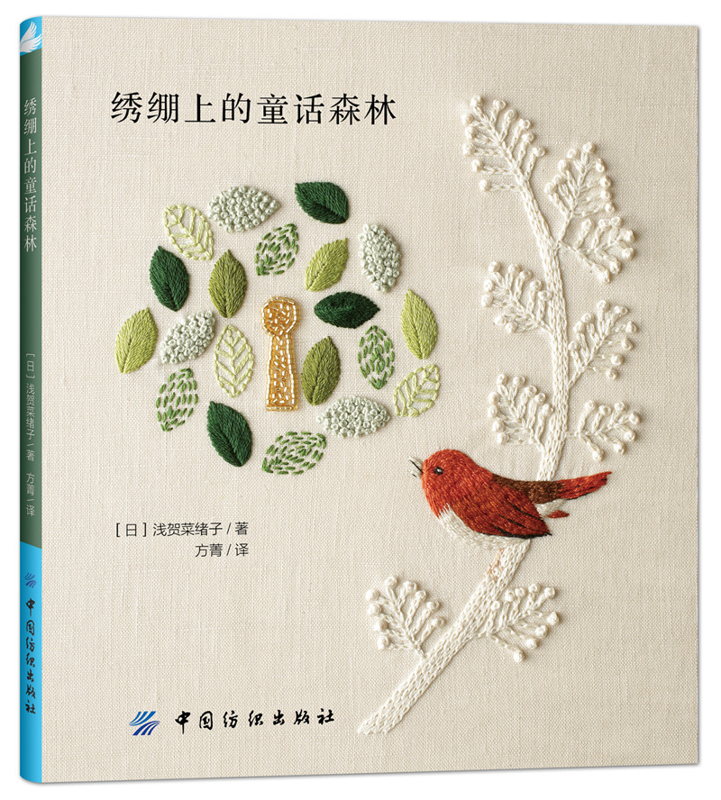 绣绷上的童话森林   手工diy刺绣布书手工 刺绣教程书籍入门