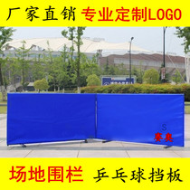 Can be customized logo table tennis bezel table Tennis field block Ping-pong bezel fence Block plate retaining ball Board