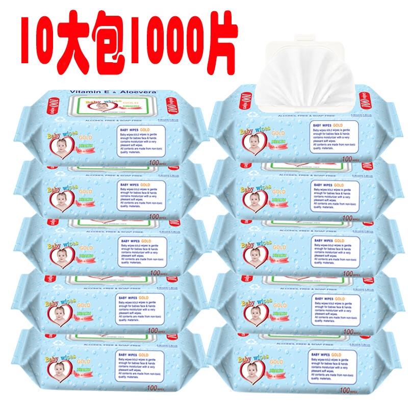 婴儿湿巾包邮批发100抽*10包宝宝婴幼新生儿手口卫生无香带盖湿纸