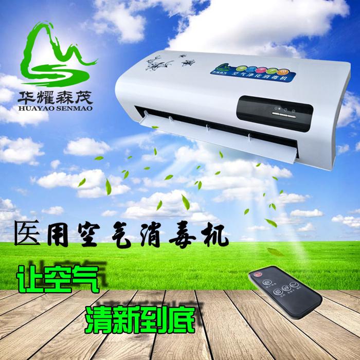 [河北森茂医疗空气净化,氧吧]壁挂式医用空气消毒机负等离子紫外线臭月销量0件仅售980元