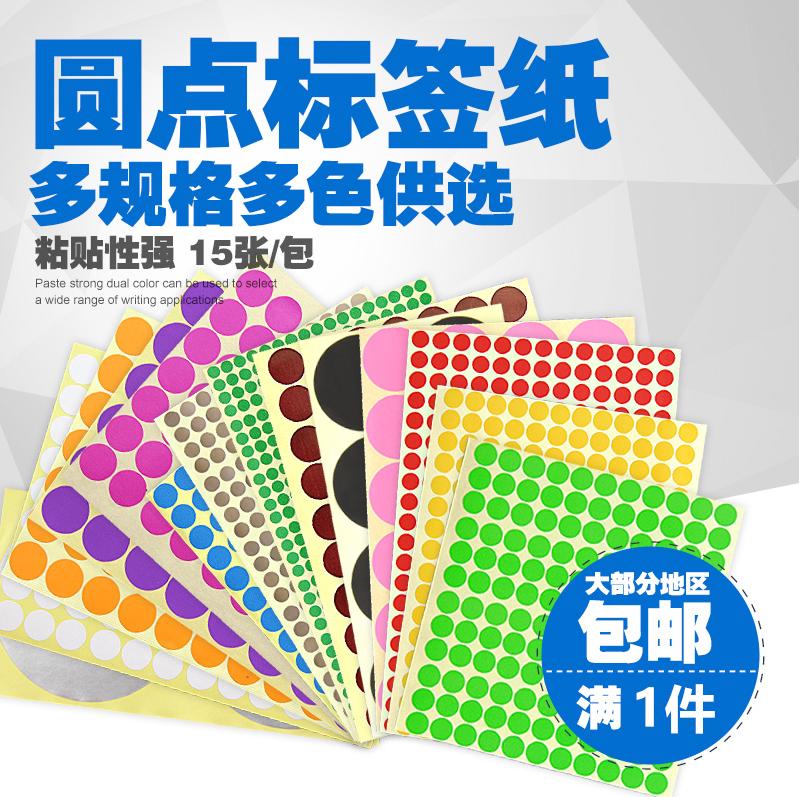 彩色圆点贴纸 空白不干胶贴纸红蓝黄橙绿紫圆形标签纸 直径50mm