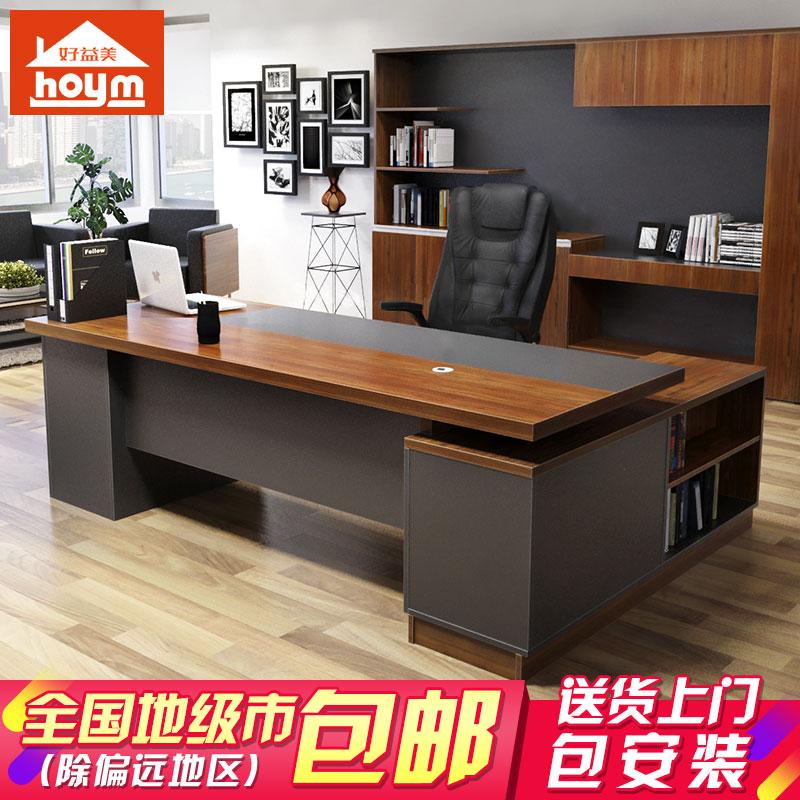辦公 辦公桌老板桌簡約 大班台主管桌經理桌 辦公桌椅